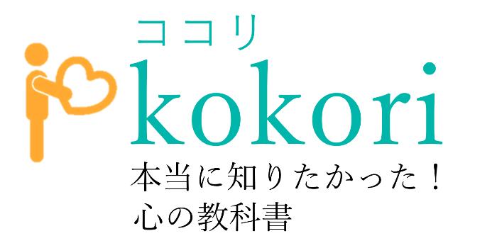 kokori【本当に知りたかった心の教科書】
